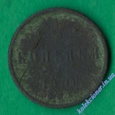 1/2 копейки 1898 года СПБ Россия