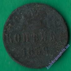 1 копійка 1859 року Росія