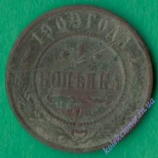 1 копейка 1909 года СПБ Россия