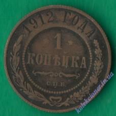 1 копейка 1912 года СПБ Россия
