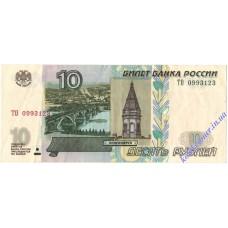 10 рублей 1997 (2004) года Россия