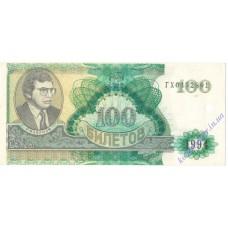 100 билетов 1994 года МММ Россия