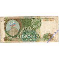 1000 рублей 1993 года Россия