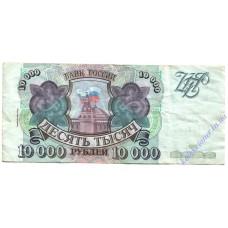 10000 рублей 1993 (1994) года Россия