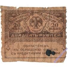 20 рублей (1917 года) Временное правительство Россия #2