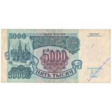 5000 рублей 1992 года Россия