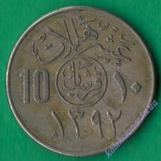 10 халалов 1972 года Саудовская Аравия