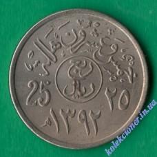 25 халалов 1972 года Саудовская Аравия