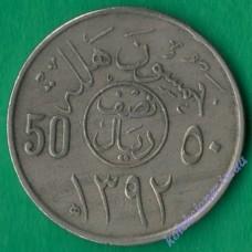 50 халалов 1972 года Саудовская Аравия
