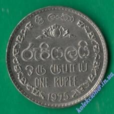 1 рупия 1975 года Шри-Ланка