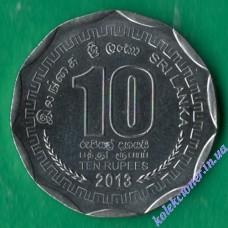 10 рупий 2013 года Шри-Ланка