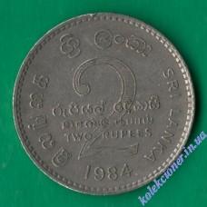 2 рупии 1984 года Шри-Ланка