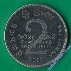 2 рупии 2013 года Шри-Ланка
