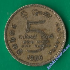 5 рупий 1986 года Шри-Ланка