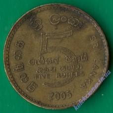 5 рупий 2005 года Шри-Ланка