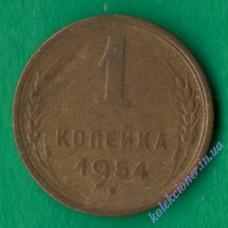 1 копейка 1954 года СССР