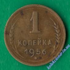 1 копейка 1956 года СССР