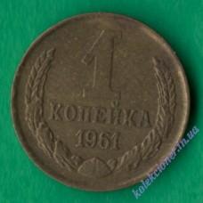 1 копейка 1961 года СССР