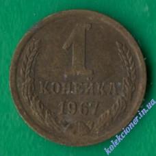 1 копейка 1967 года СССР