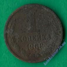 1 копейка 1968 года СССР