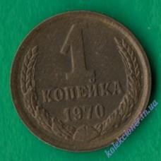 1 копейка 1970 года СССР