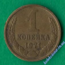 1 копейка 1971 года СССР