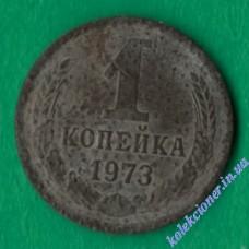 1 копейка 1973 года СССР