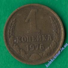 1 копейка 1976 года СССР