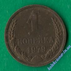 1 копейка 1979 года СССР