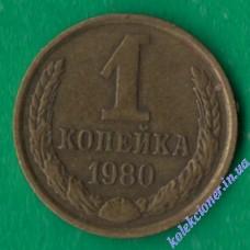 1 копійка 1980 року СРСР