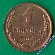 1 копійка 1982 року СРСР