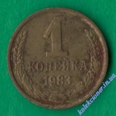 1 копейка 1983 года СССР
