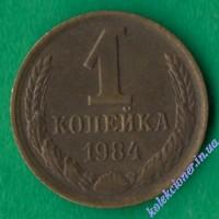 1 копейка 1984 года СССР