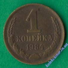 1 копійка 1984 року СРСР