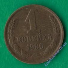 1 копейка 1986 года СССР