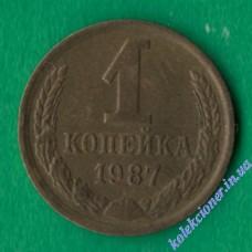 1 копейка 1987 года СССР