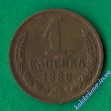 1 копійка 1988 року СРСР