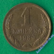 1 копейка 1989 года СССР
