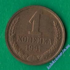 1 копейка 1991 года Л СССР