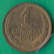 1 копейка 1991 года М СССР
