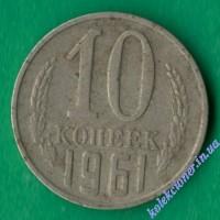 10 копеек 1961 года СССР