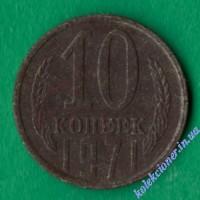 10 копійок 1971 року СРСР
