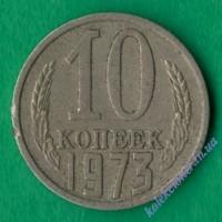 10 копійок 1973 року СРСР