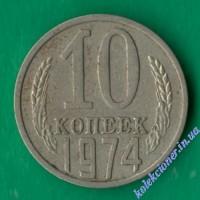 10 копеек 1974 года СССР