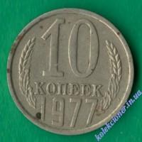 10 копійок 1977 року СРСР