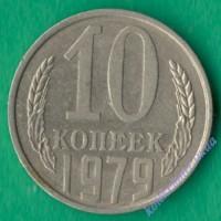 10 копеек 1979 года СССР