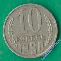 10 копійок 1980 року СРСР