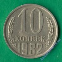 10 копійок 1982 року СРСР