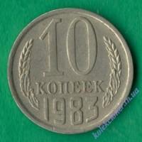 10 копеек 1983 года СССР