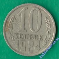 10 копеек 1984 года СССР